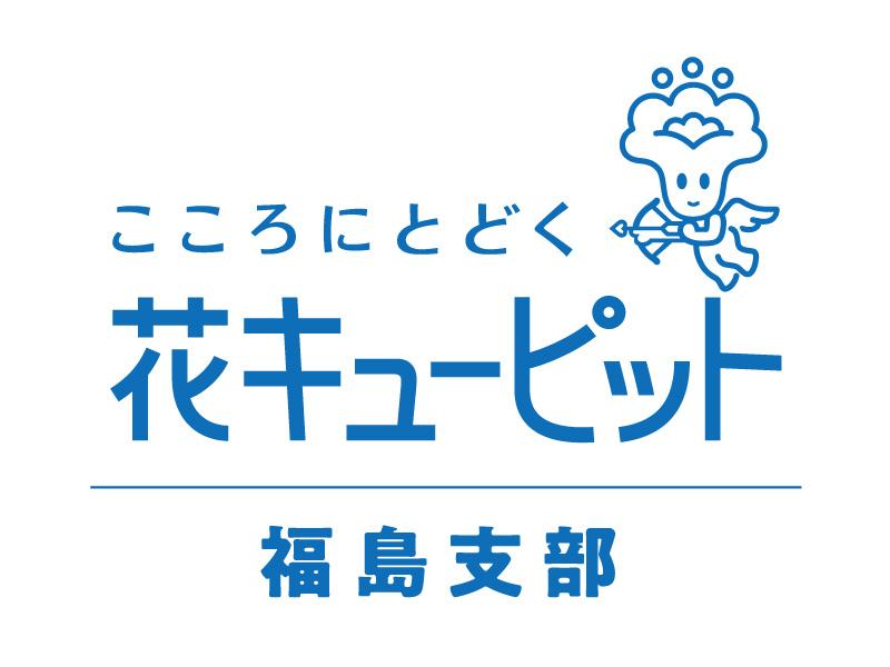 よらんしょ!花のふくしま|花キューピット福島支部