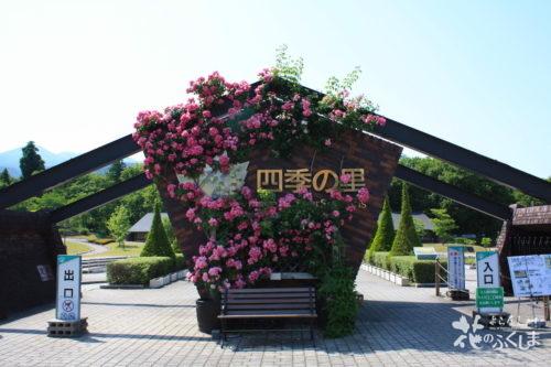 福島県福島市 四季の里 2020年6月9日 IMG_7160