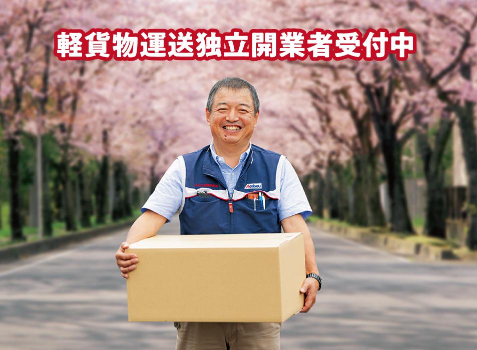 赤帽 福島県本部|よらんしょ!花のふくしま