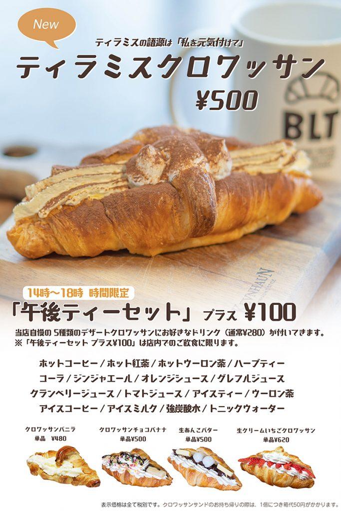 BLTカフェ「ティラミスクロワッサンと午後ティーセットプラス100円」
