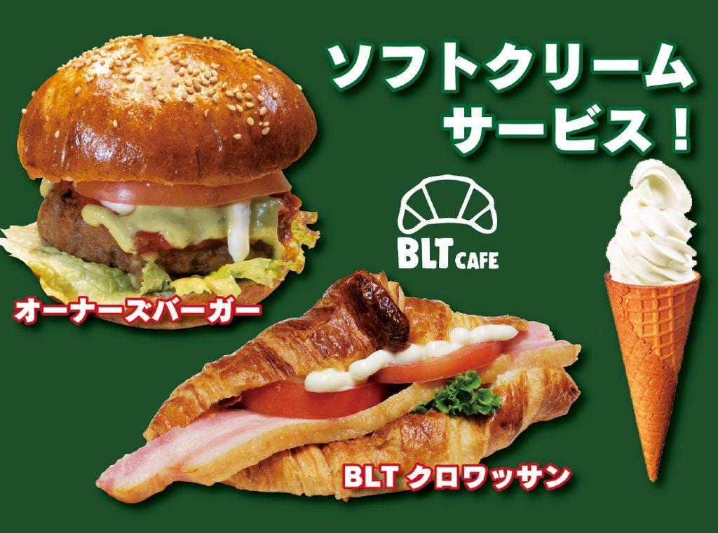 クロワッサン・ハンバーガー BLTカフェ|よらんしょ!花のふくしま