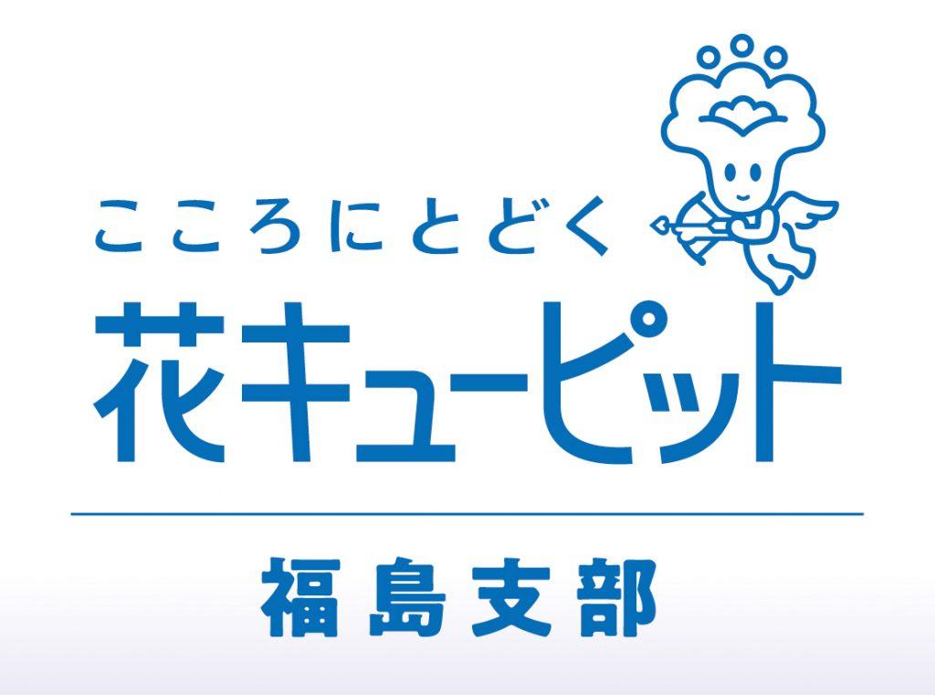 花キューピット福島支部|よらんしょ!花のふくしま